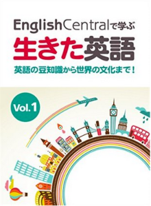 EnglishCentral で学ぶ生きた英語
