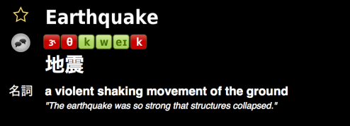 earthquake_2