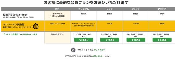 New price table